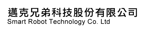 邁克兄弟科技股份有限公司
